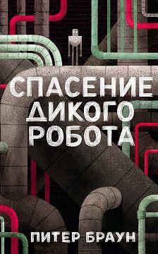 Питер Браун - Спасение дикого робота