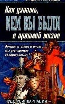 Александр Ходус - Книга перевоплощений. Кем Вы были в прошлой жизни?