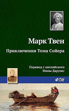 Марк Твен - Приключения Тома Сойера