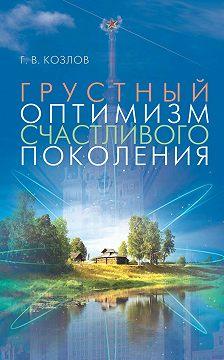Геннадий Козлов - Грустный оптимизм счастливого поколения