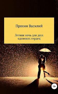 Василий Пряхин - Летняя ночь для двух одиноких сердец
