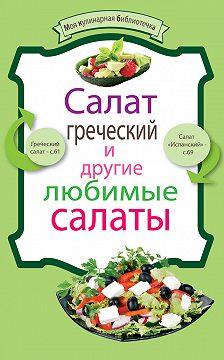 Unidentified author - Салат греческий и другие любимые салаты