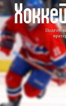 Илья Мельников - Хоккей: подготовка вратаря