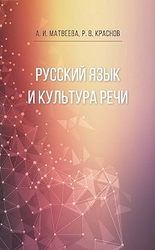 Алла Матвеева - Русский язык и культура речи