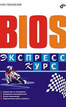 Антон Трасковский - BIOS. Экспресс-курс