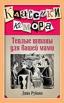 Дина Рубина - Теплые штаны для вашей мами (сборник)