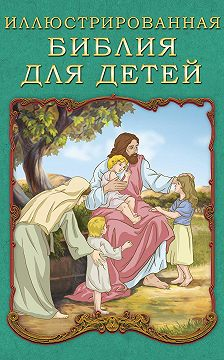 Платон Воздвиженский - Иллюстрированная Библия для детей