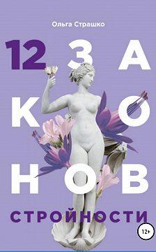 Ольга Страшко - 12 Законов стройности