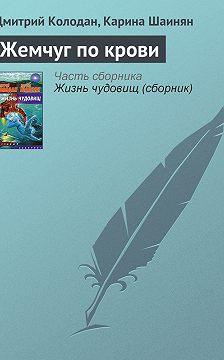 Дмитрий Колодан - Жемчуг по крови