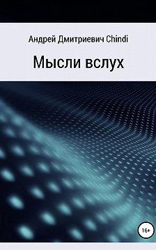 Андрей Chindi - Мысли вслух