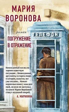 Мария Воронова - Погружение в отражение