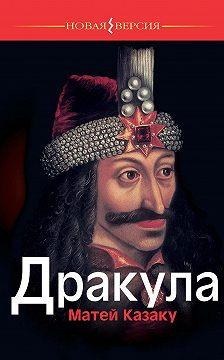 Матей Казаку - Дракула