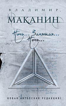 Владимир Маканин - Ночь… Запятая… Ночь… (сборник)