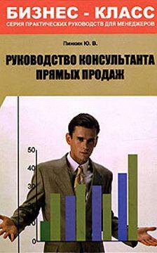 Юрий Пинкин - Руководство консультанта прямых продаж