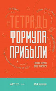 Илья Балахнин - Тетрадь «Формула Прибыли»