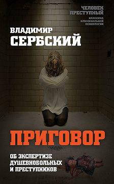 Владимир Сербский - Приговор. Об экспертизе душевнобольных и преступников