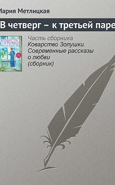 Мария Метлицкая - В четверг – к третьей паре
