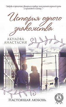 Анастасия Акулова - История одного знакомства