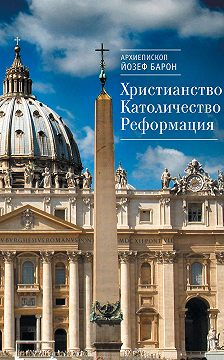 Йозеф Барон - Христианство. Католичество. Реформация