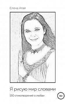 Елена Атай - Я рисую мир словами