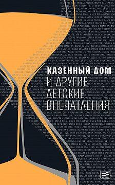 Людмила Улицкая - Казенный дом и другие детские впечатления (сборник)