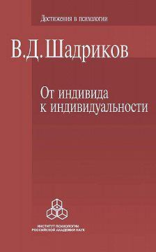 Владимир Шадриков - От индивида к индивидуальности