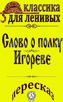 Л. А. Базь - Пересказ поэмы «Слово о полку Игореве»