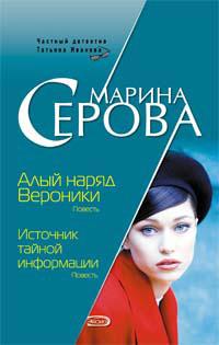 Марина Серова - Алый наряд Вероники