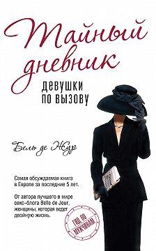 Бель де Жур - Тайный дневник девушки по вызову