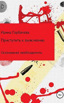 Ирина Горбачева - Осознанная необходимость