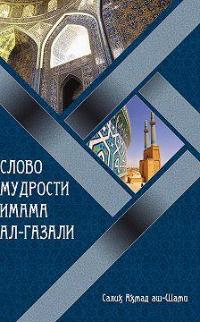Неустановленный автор - Слово мудрости имама ал-Газали