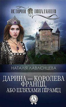Наталія Лавлєнцева - Дарина – королева Франції, або Шляхами пірамід