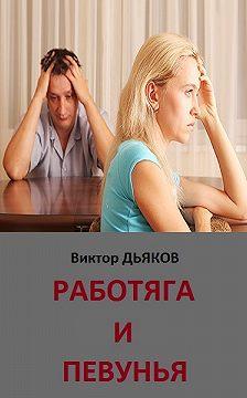 Виктор Дьяков - Работяга и певунья