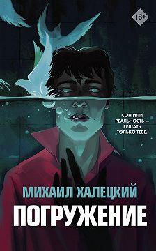 Михаил Халецкий - Погружение