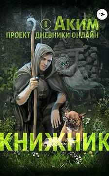 Аким Титов - Книжник