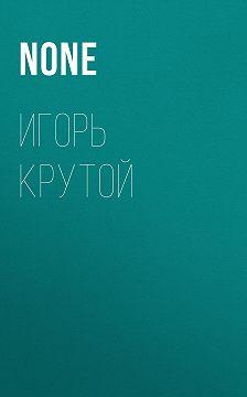 Коллектив авторов (Тайны Звезд. Ретро) - Игорь Крутой