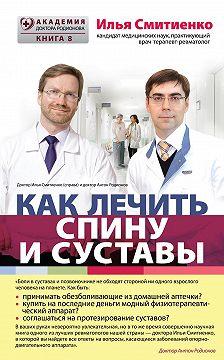 Илья Смитиенко - Как лечить спину и суставы