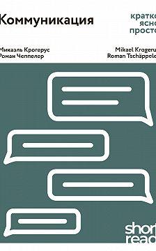 Микаэль Крогерус - Коммуникация. Кратко, ясно, просто