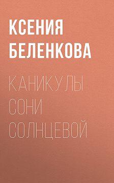 Ксения Беленкова - Каникулы Сони Солнцевой