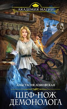 Анастасия Левковская - Шеф-нож демонолога