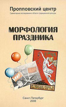 Сборник статей - Морфология праздника