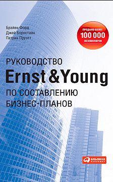 Брайен Форд - Руководство Ernst & Young по составлению бизнес-планов