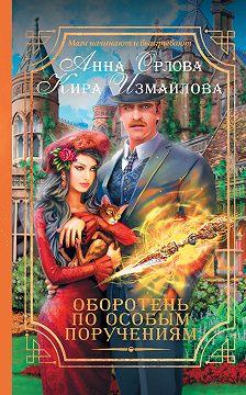 Анна Орлова - Оборотень по особым поручениям