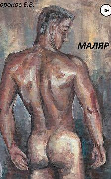 Евгений Коронов - Маляр