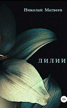Николай Матвеев - Лилии