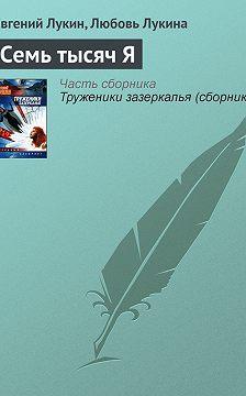 Евгений Лукин - Семь тысяч Я