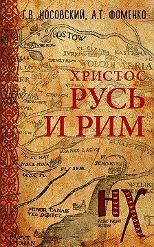 Глеб Носовский - Русь и Рим. Христос