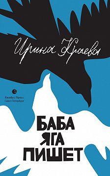 Ирина Краева - Баба Яга пишет (сборник)