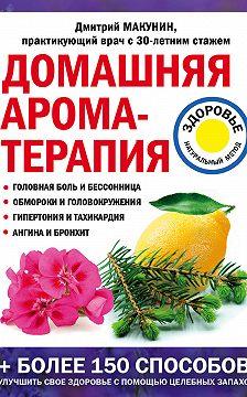 Дмитрий Макунин - Домашняя ароматерапия
