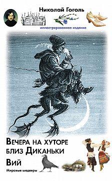 Николай Гоголь - Вечера на хуторе близ Диканьки. Вий